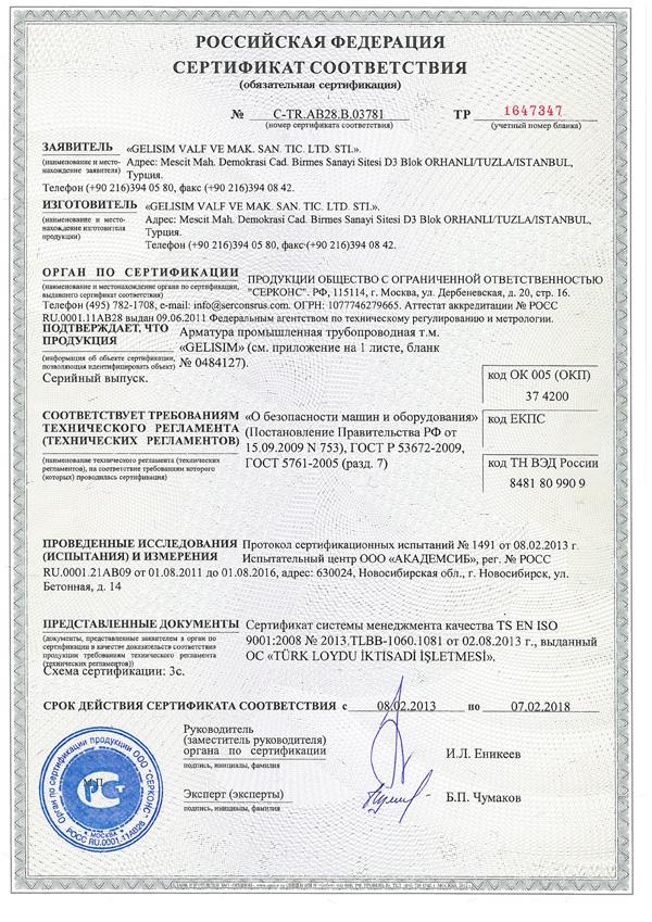 Gelisim_Valf_Vana_GOST-R_Certificate