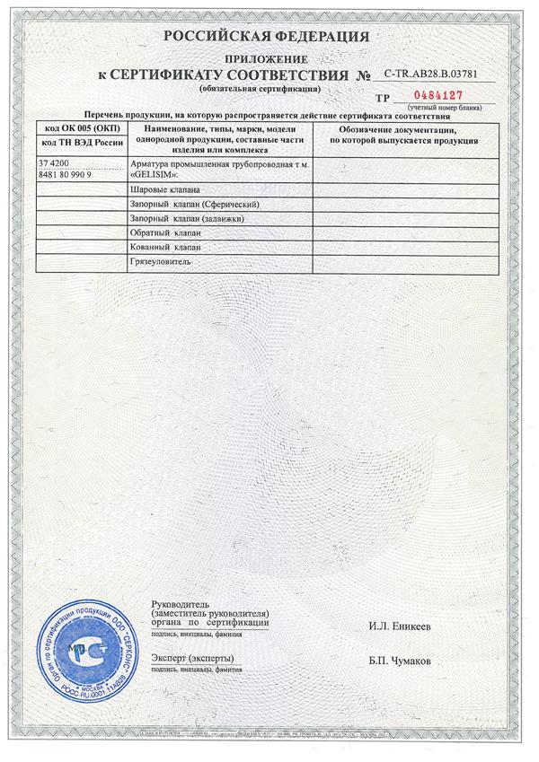 Gelisim_Valf_Vana_GOST-R_Certificate_2